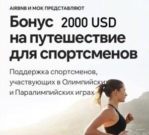 бонус от аирбнб для спортсменов