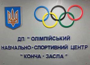 Олимпийский спортивный центр Конча заспа