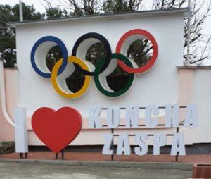спортивная база в Киеве