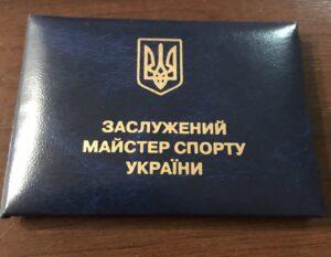 заслуженный мастер спорта Украины пенсия